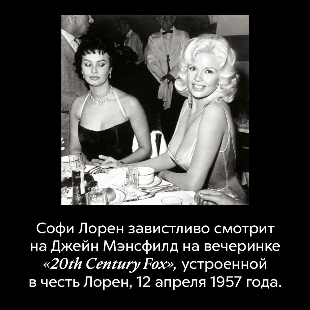 Софи Лорен завистливо смотрит наДжейн Мэнсфилд навечеринке «20thCentury Fox», устроенной вчесть Лорен, 12апреля 1957года.