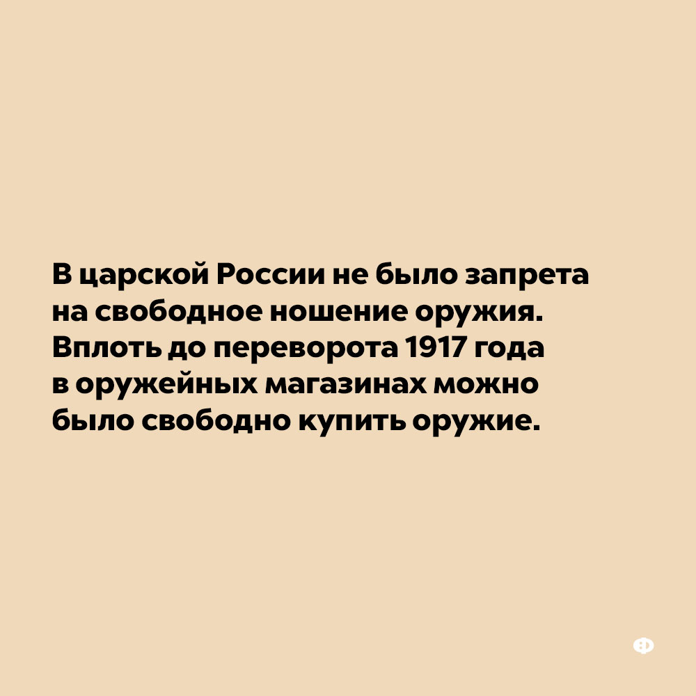Вцарской России небыло запрета насвободное ношение оружия. Вплоть до переворота 1917 года в оружейных магазинах можно было свободно купить оружие.