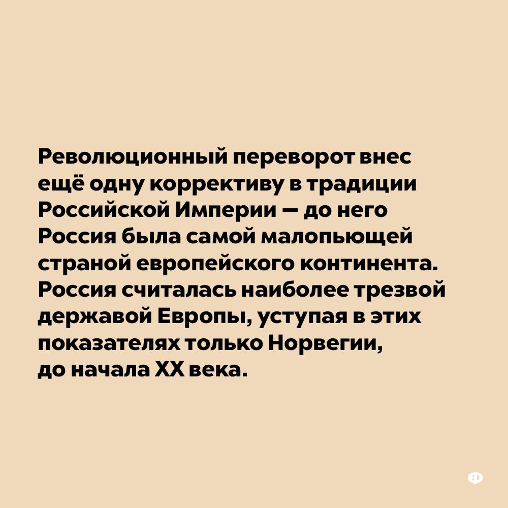 Доначала XXвека Россия считалась наиболее трезвой державой Европы.
