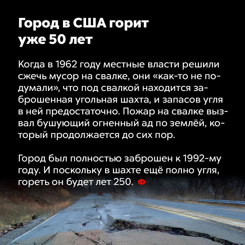 Город вСША горит уже 50лет.