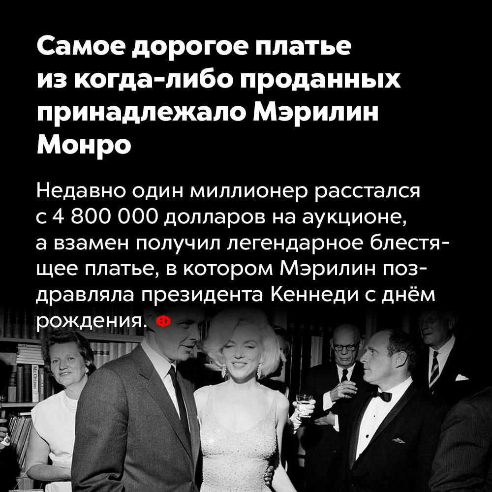 Самое дорогое платье изкогда-либо проданных принадлежало Мэрилин Монро.