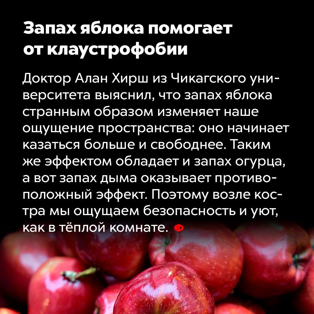 Запах яблока помогает отклаустрофобии.