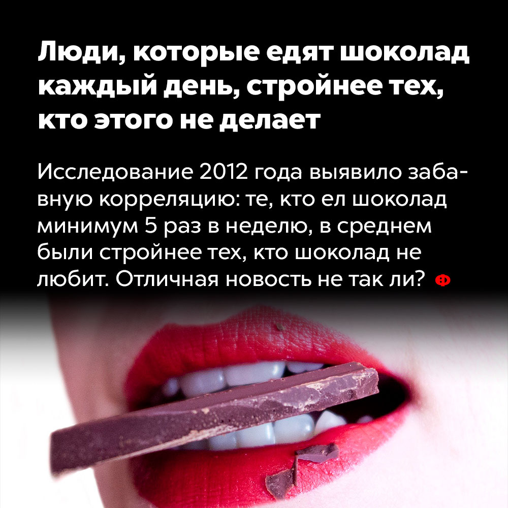 Люди, которые едят шоколад каждый день, стройнее тех, кто этого неделает.