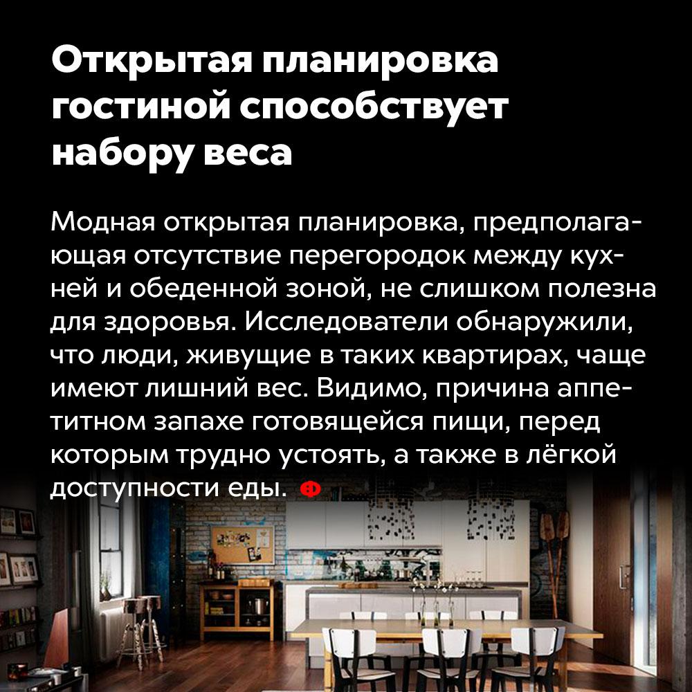Открытая планировка гостиной способствует набору веса.
