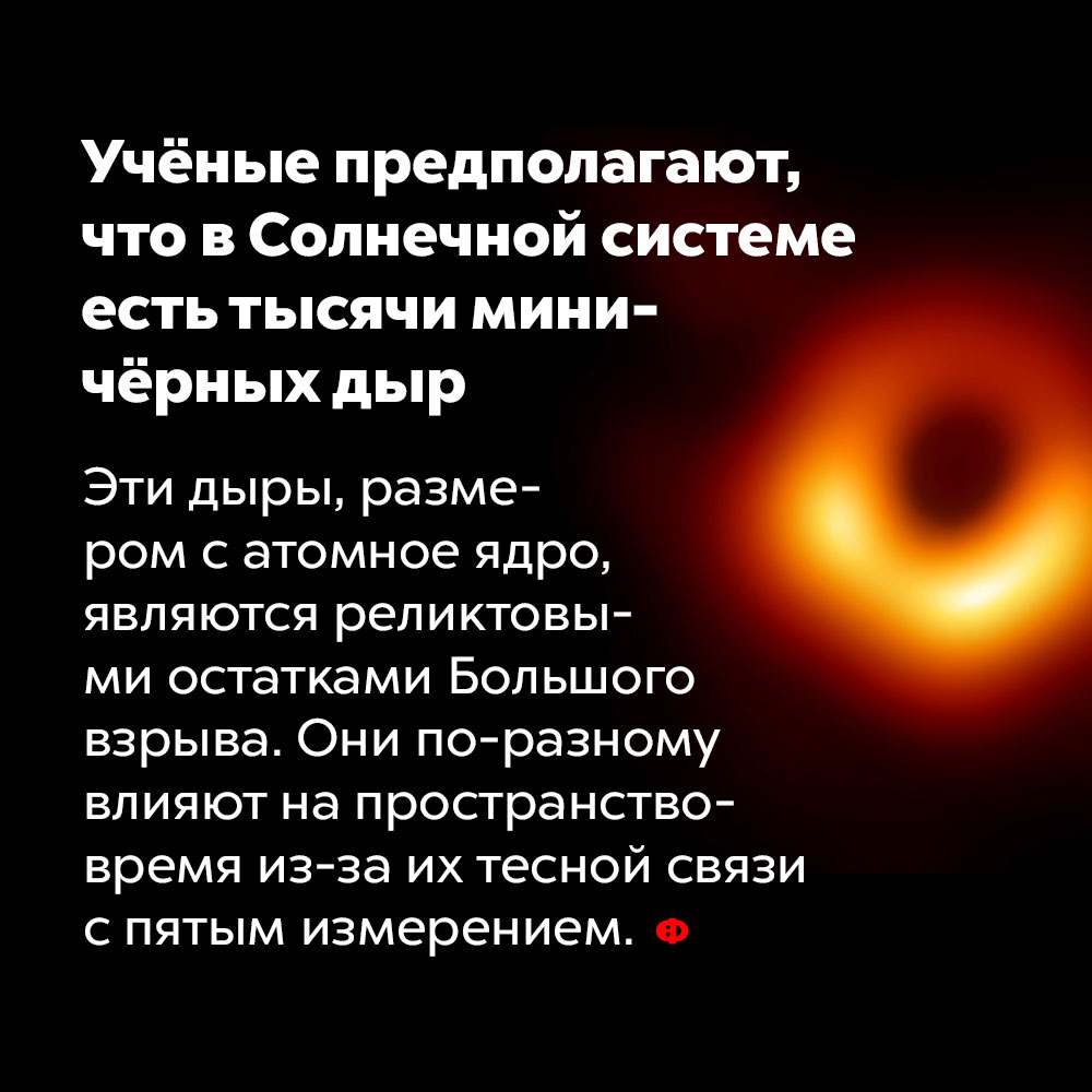 Учёные предполагают, что вСолнечной системе есть тысячи мини-чёрных дыр.