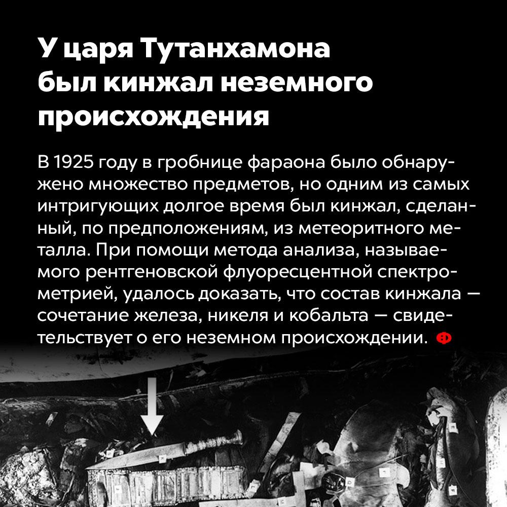 Уцаря Тутанхамона был кинжал неземного происхождения.