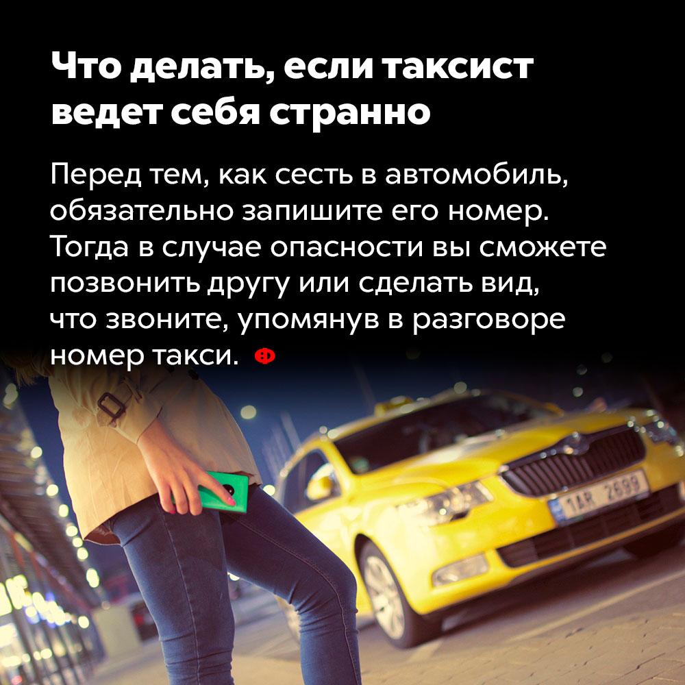 Что делать, если таксист ведет себя странно.