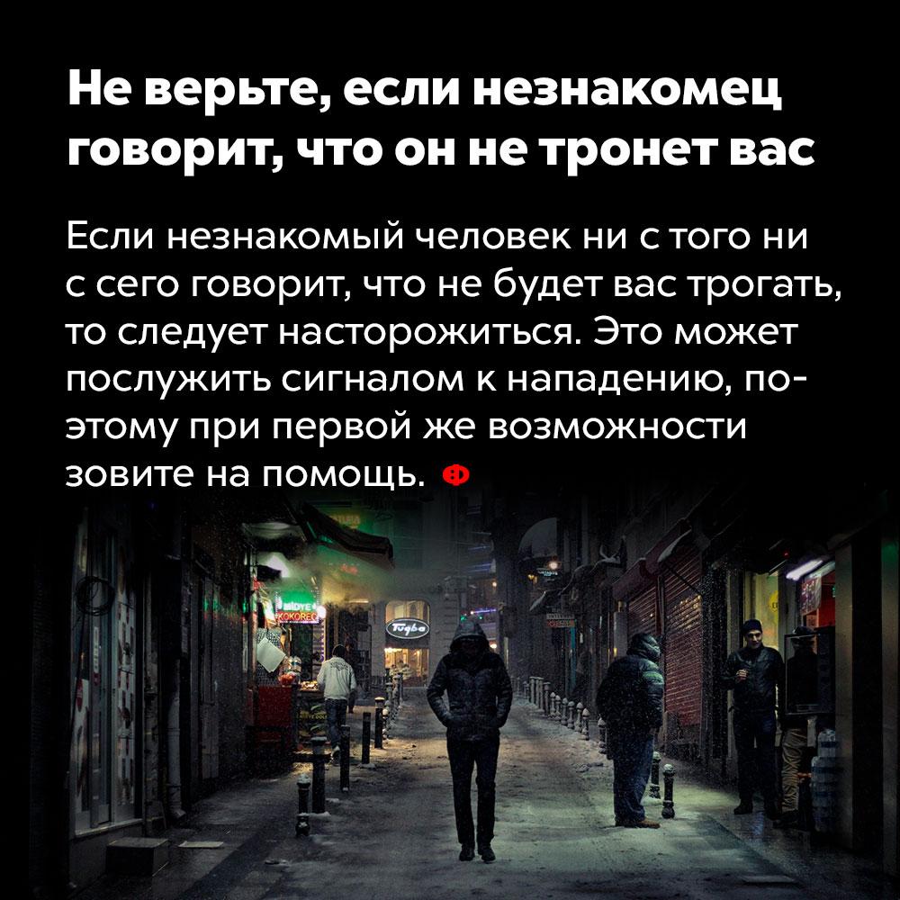 Неверьте, если незнакомец говорит, что оннетронет вас.