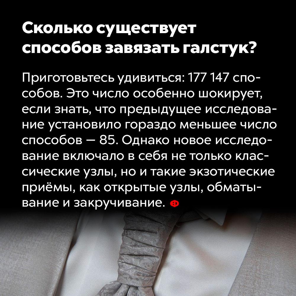 Сколько существует способов завязать галстук?.