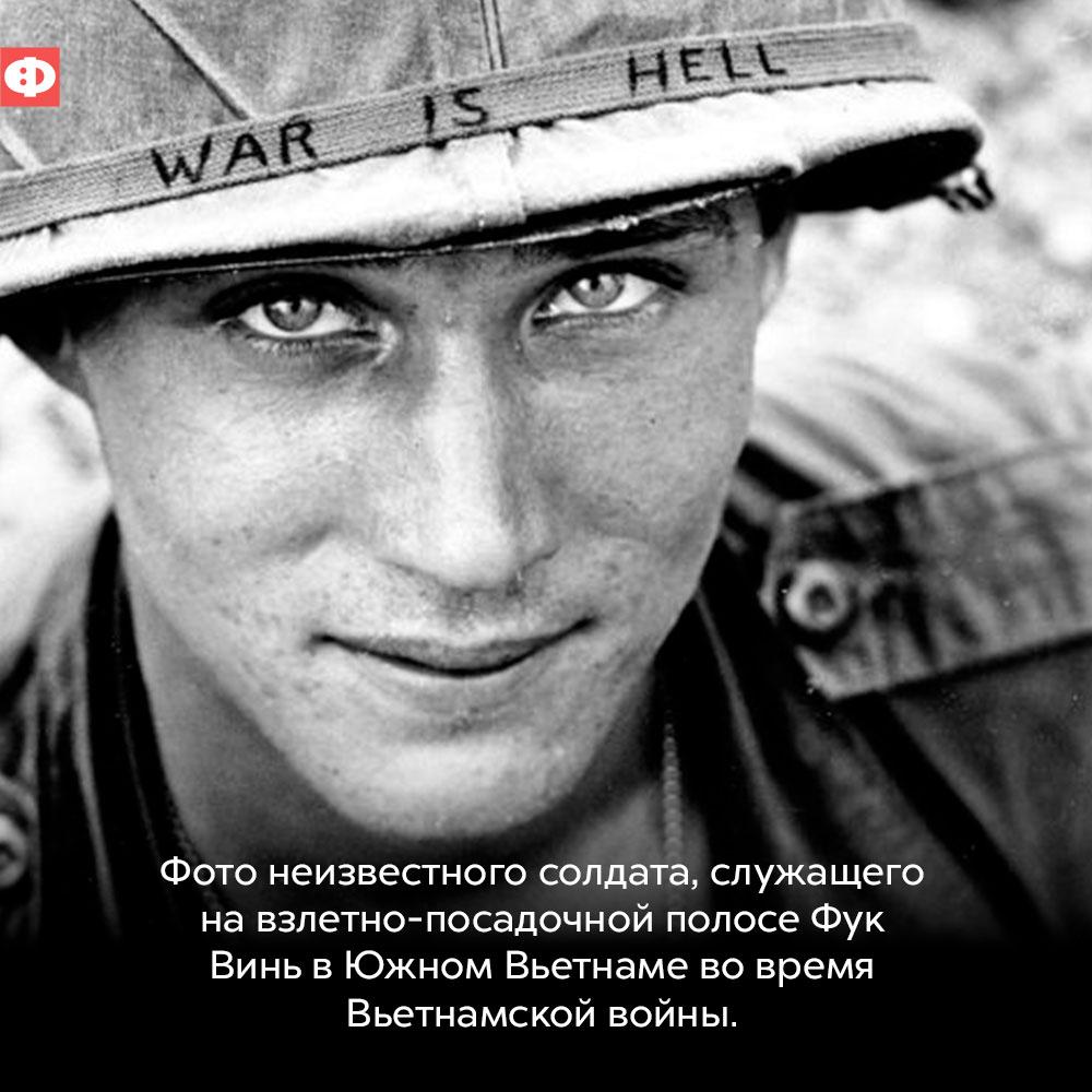 Фото неизвестного солдата, служащего навзлетно-посадочной полосе Фук Винь вЮжном Вьетнаме вовремя Вьетнамской войны.