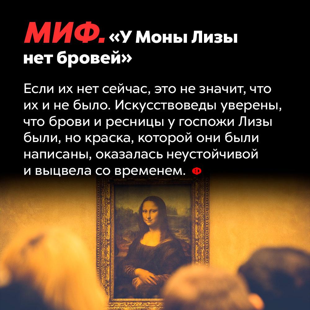 МИФ: «УМоны Лизы нет бровей».