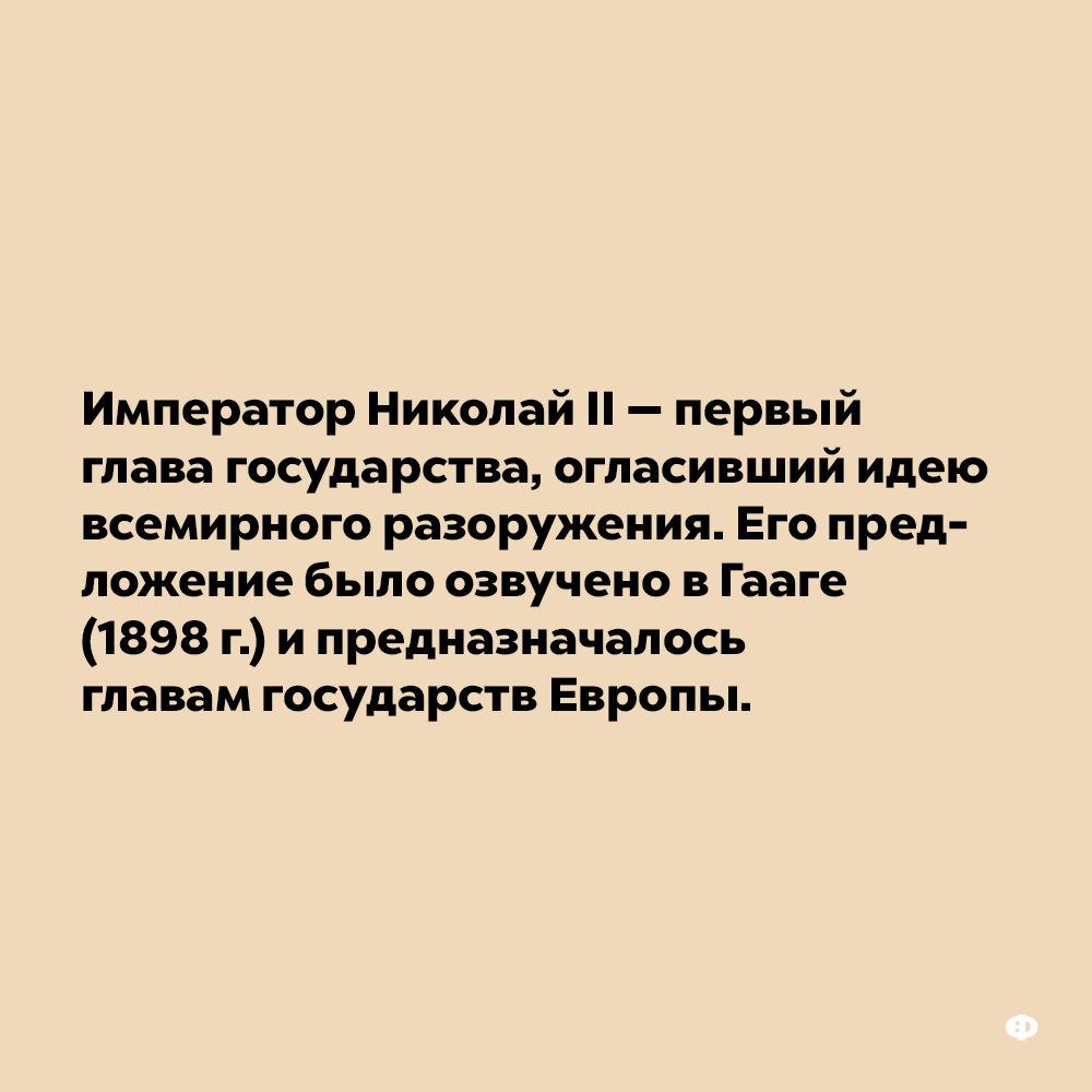 Император НиколайII— первый глава государства, огласивший идею всемирного разоружения.