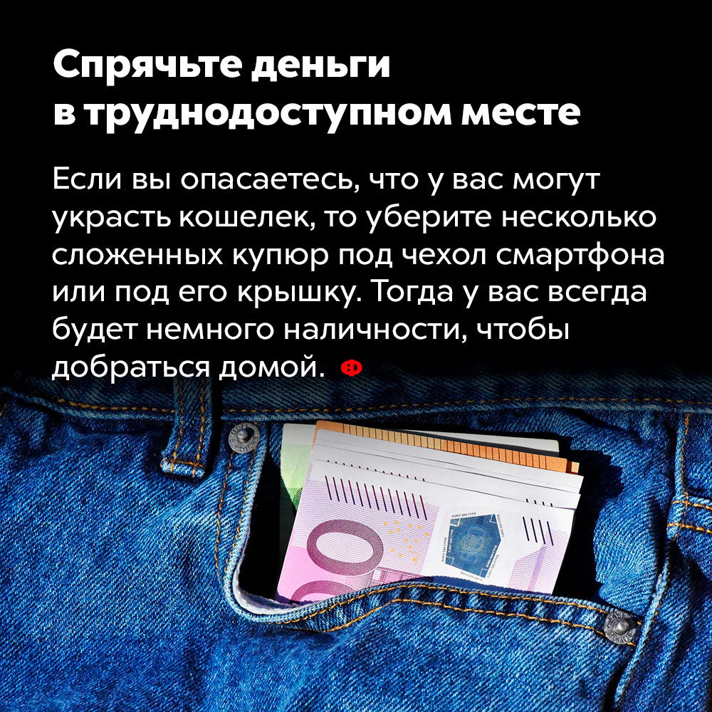 Спрячьте деньги втруднодоступном месте.