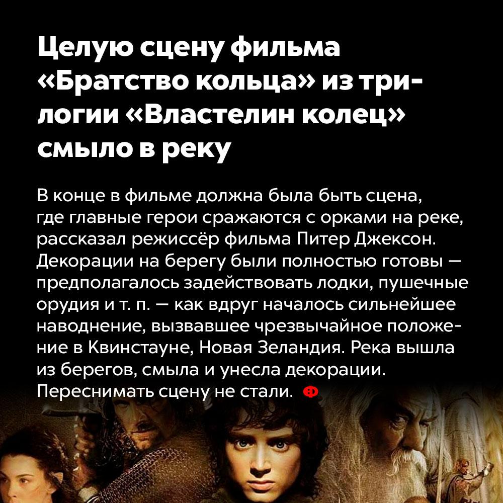 Целую сцену фильма «Братство кольца» изтрилогии «Властелин колец» смыло вреку.