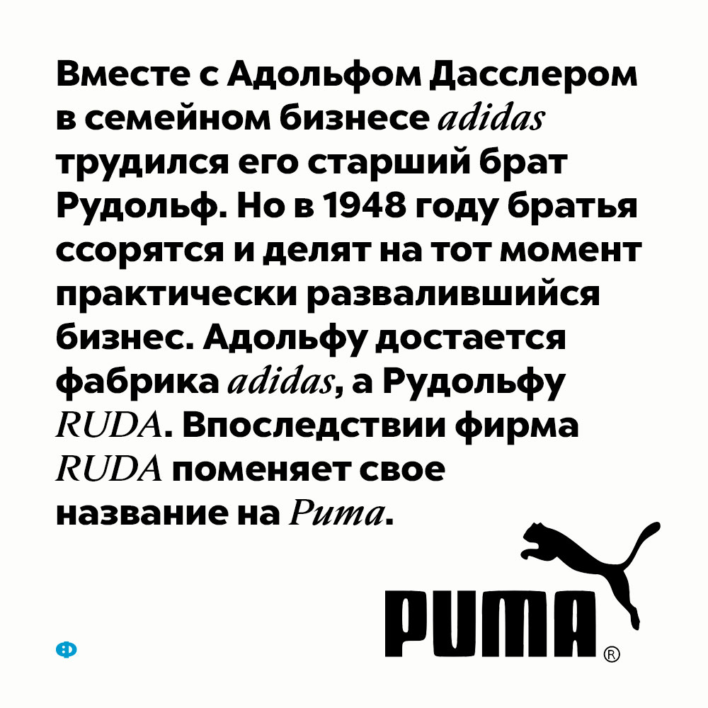 Адидас иПума.