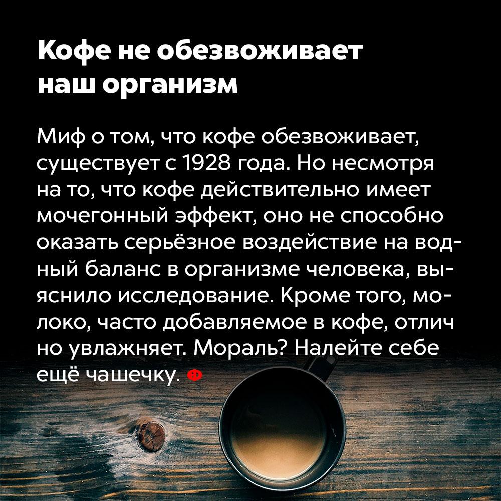 Кофе необезвоживает наш организм.