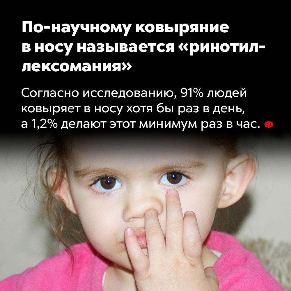 По-научному ковыряние вносу называется «ринотиллексомания». Согласно исследованию, 91% людей ковыряет в носу хотя бы раз в день, а 1,2% делают это минимум раз в час.