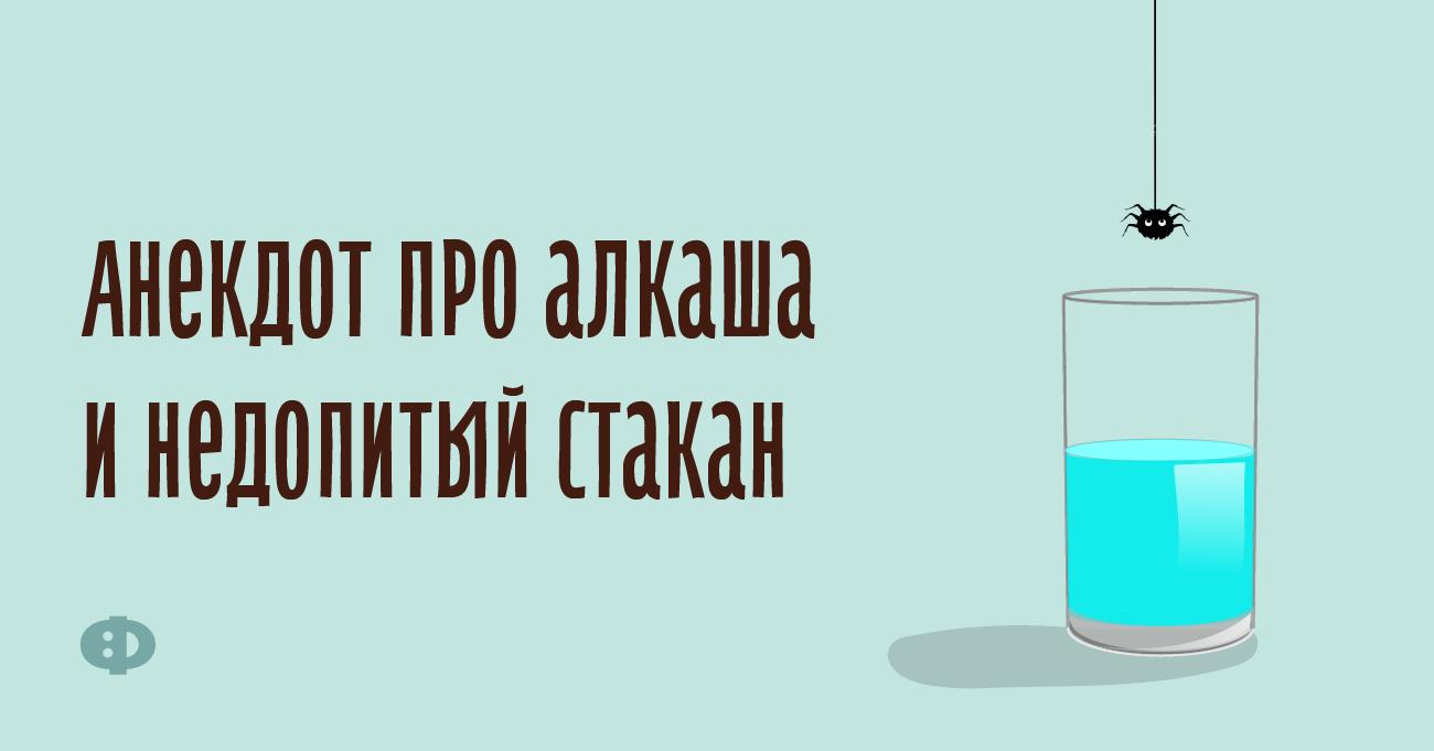 Анекдот про алкаша инедопитый стакан