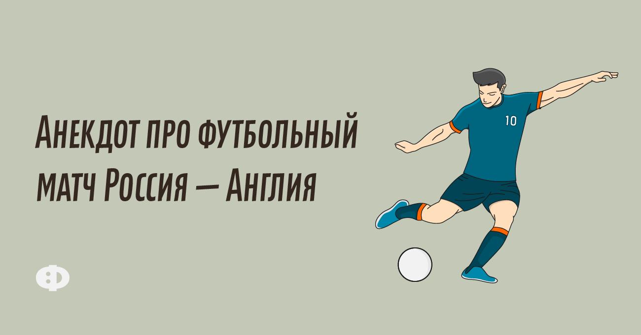 Анекдот про футбольный матч Россия— Англия
