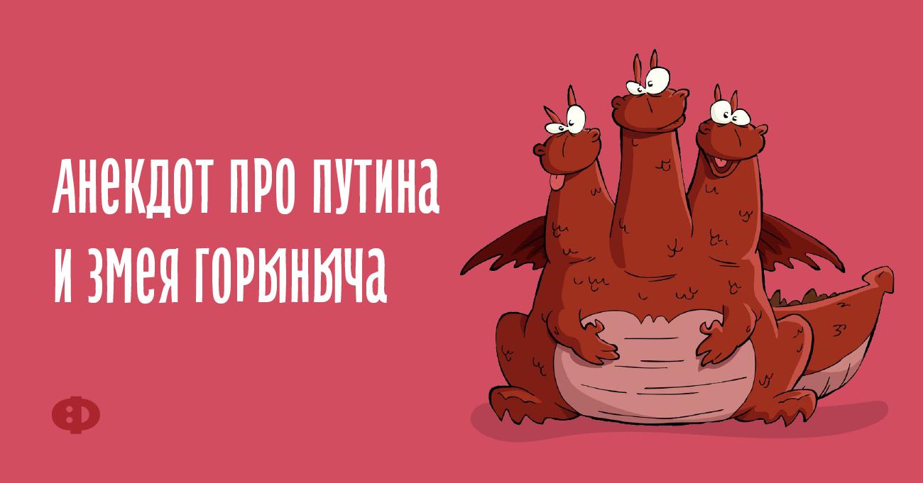 Анекдот про Путина иЗмея Горыныча
