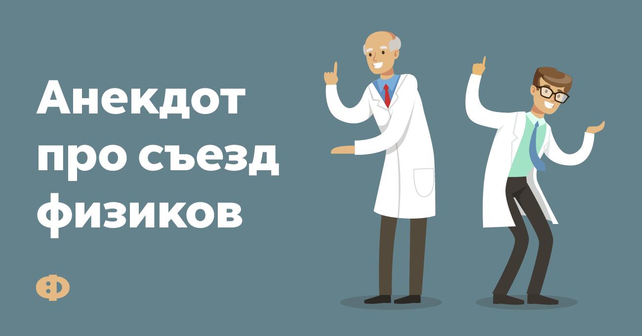 Анекдот про съезд физиков