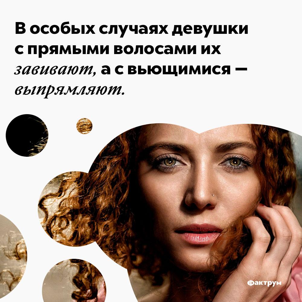 Вособых случаях девушки спрямыми волосами их завивают, асвьющимися — выпрямляют.