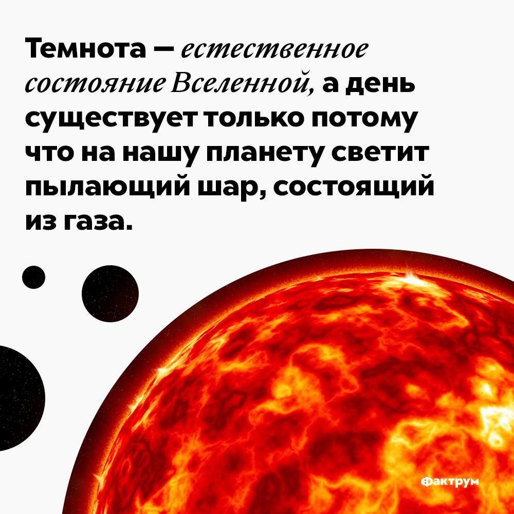 Темнота — естественное состояние Вселенной.