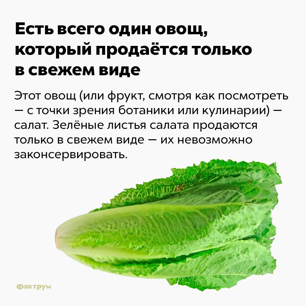 Есть всего один овощ, который продаётся только всвежем виде.