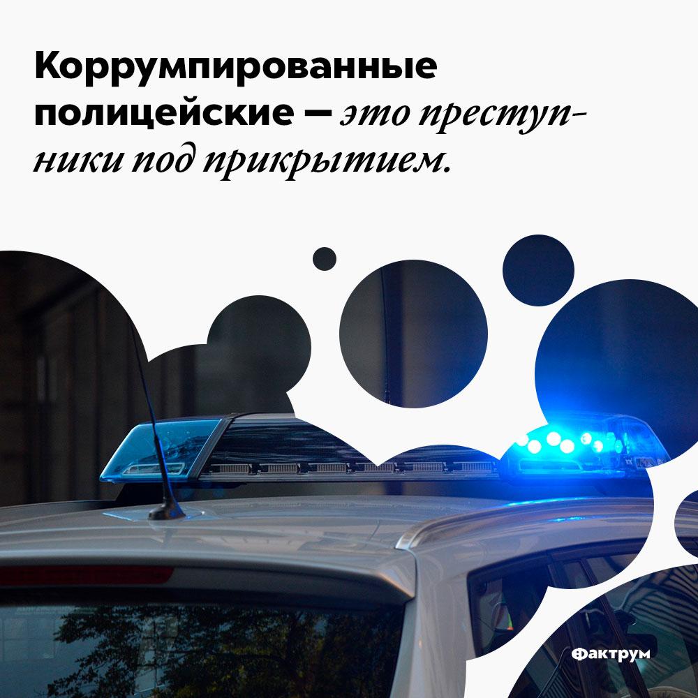 Коррумпированные полицейские — это преступники под прикрытием. Коррумпированные полицейские — это преступники под прикрытием.