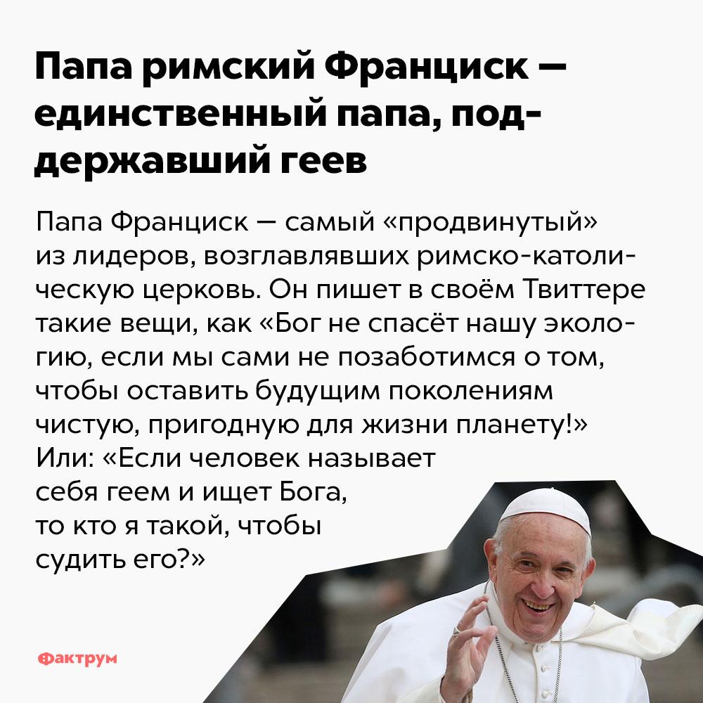 Папа римский Франциск — единственный папа, поддержавший геев.