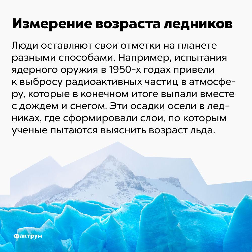 Измерение возраста ледников.