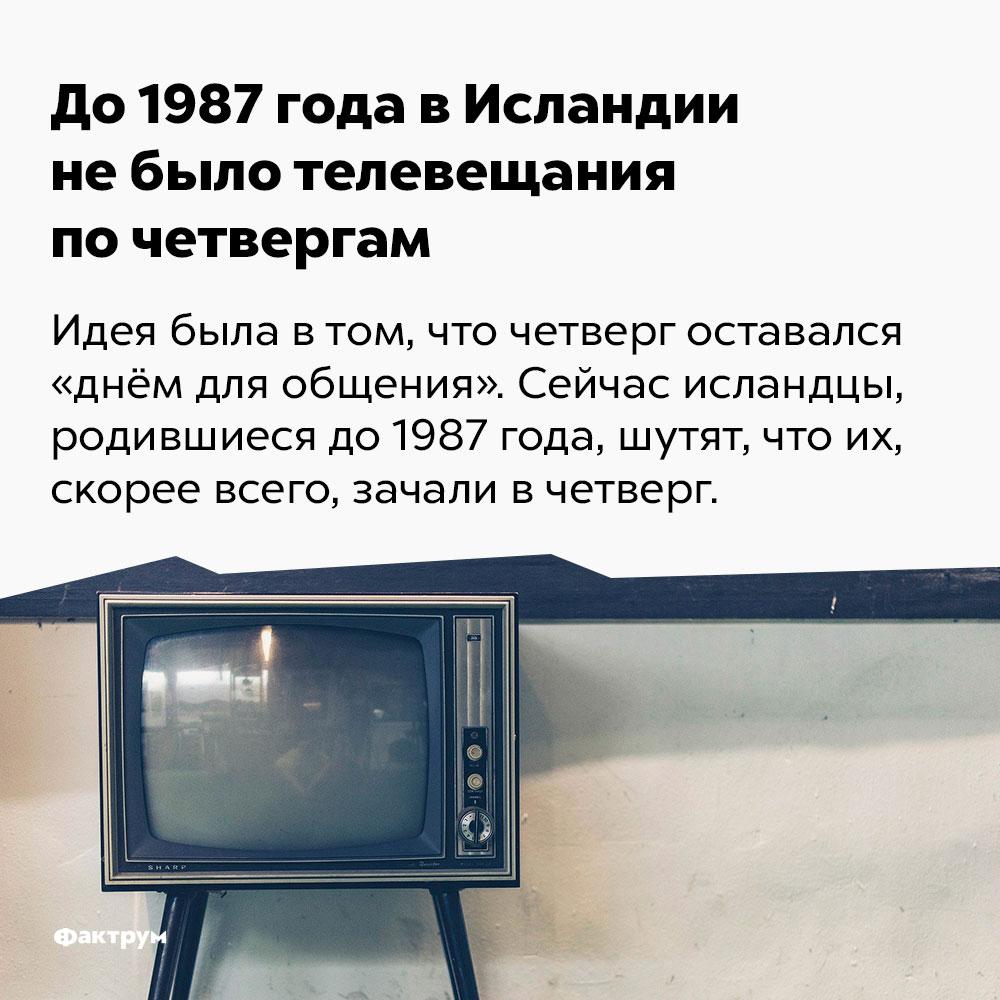 До 1987 года вИсландии небыло телевещания почетвергам.