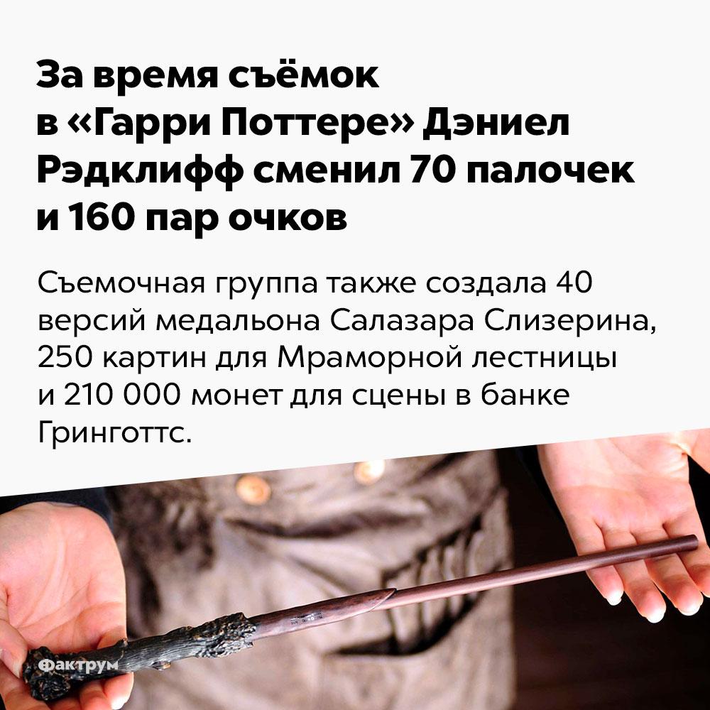 Завремя съёмок в«Гарри Поттере» Дэниел Рэдклифф сменил 70палочек и160 пар очков. Съёмочная группа также создала 40 версий медальона Салазара Слизерина, 250 картин для Мраморной лестницы и 210 000 монет для сцены в банке Гринготс.