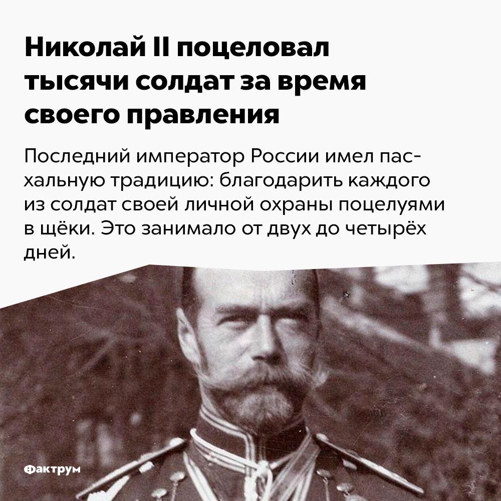 НиколайII поцеловал тысячи солдат завремя своего правления.