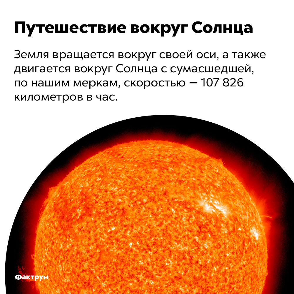 С какой скоростью Земля движется вокруг Солнца?. Земля вращается вокруг своей оси, а также двигается вокруг Солнца с сумасшедшей, по нашим меркам, скоростью — 107 826 километров в час.