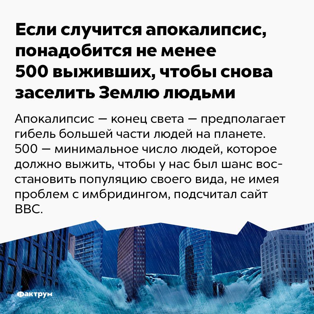 Если случится апокалипсис, понадобится не менее 500выживших, чтобы снова заселить Землю людьми.