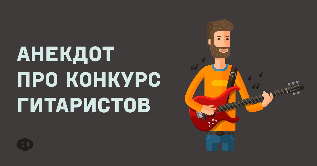 Анекдот про конкурс гитаристов
