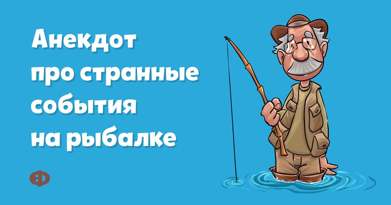 Анекдот про странные события нарыбалке