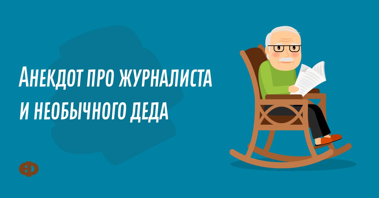 Анекдот про журналиста инеобычного деда
