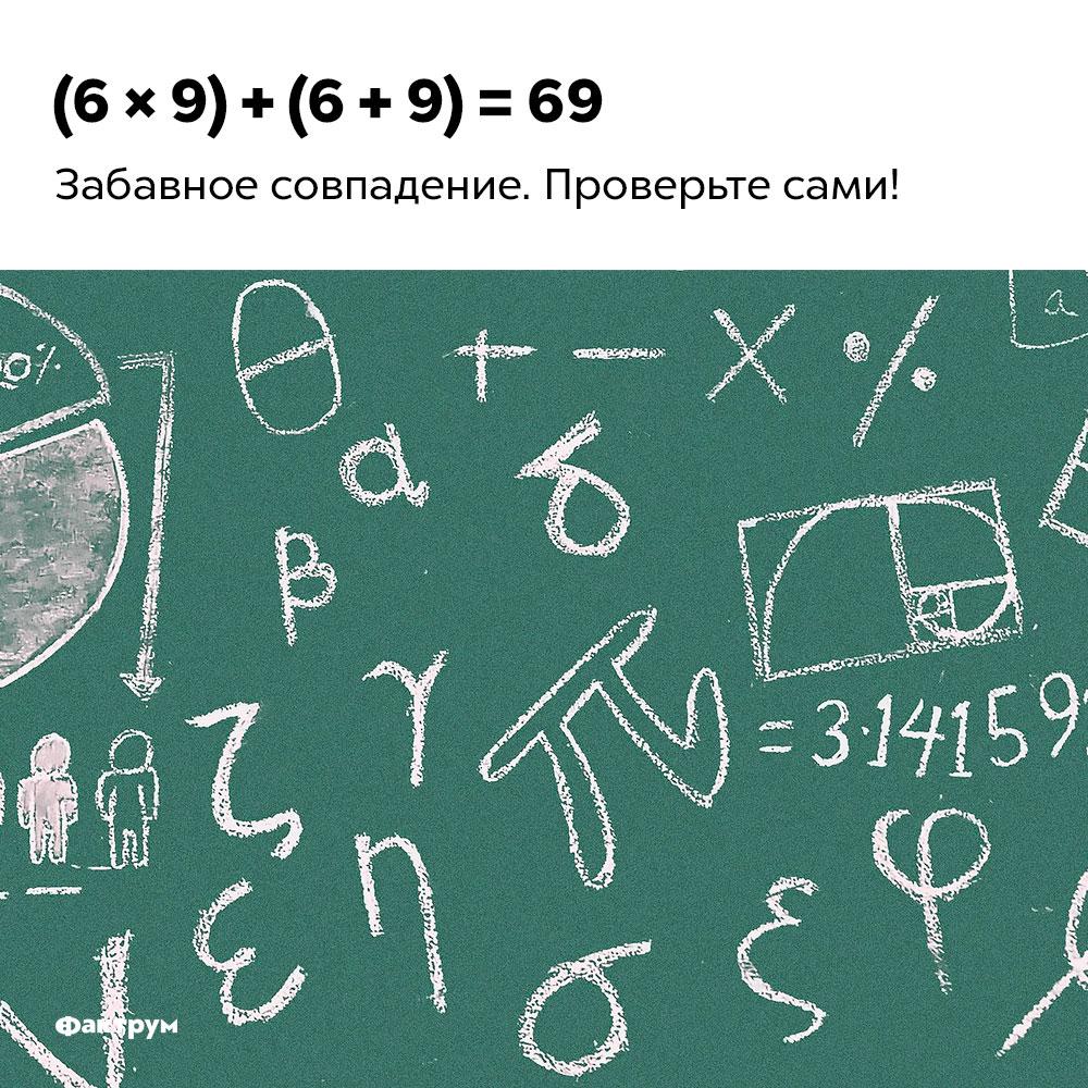 (6 × 9) + (6 + 9) = 69.