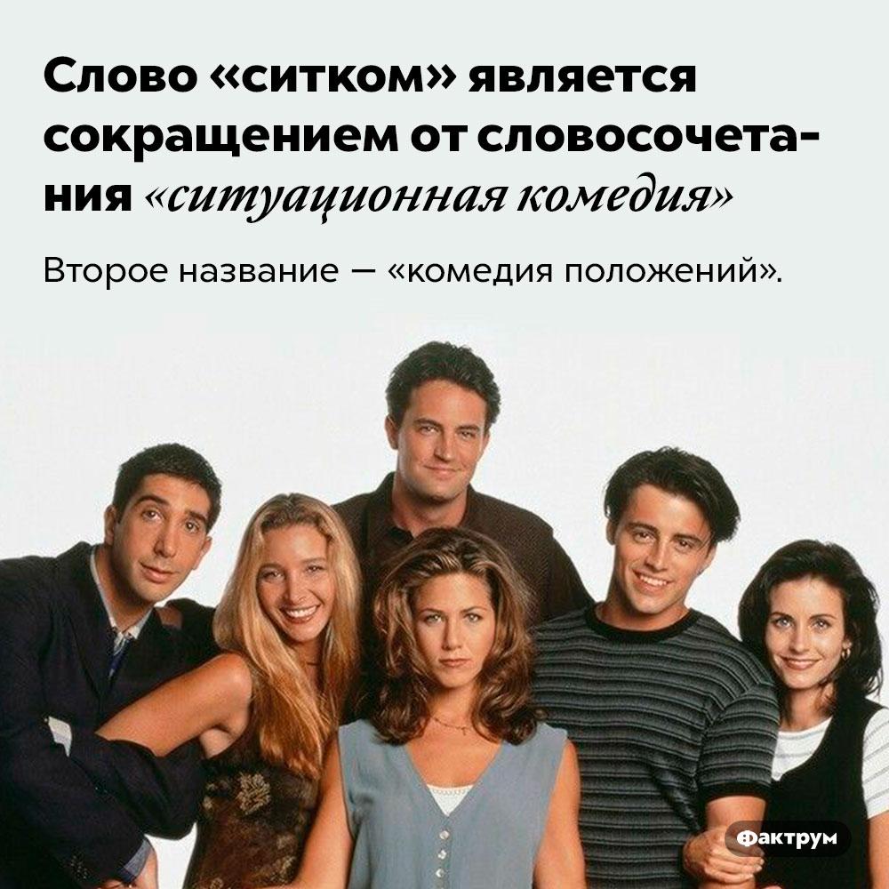 Слово «ситком» является сокращением отсловосочетания «ситуационная комедия». Второе название — «комедия положений».