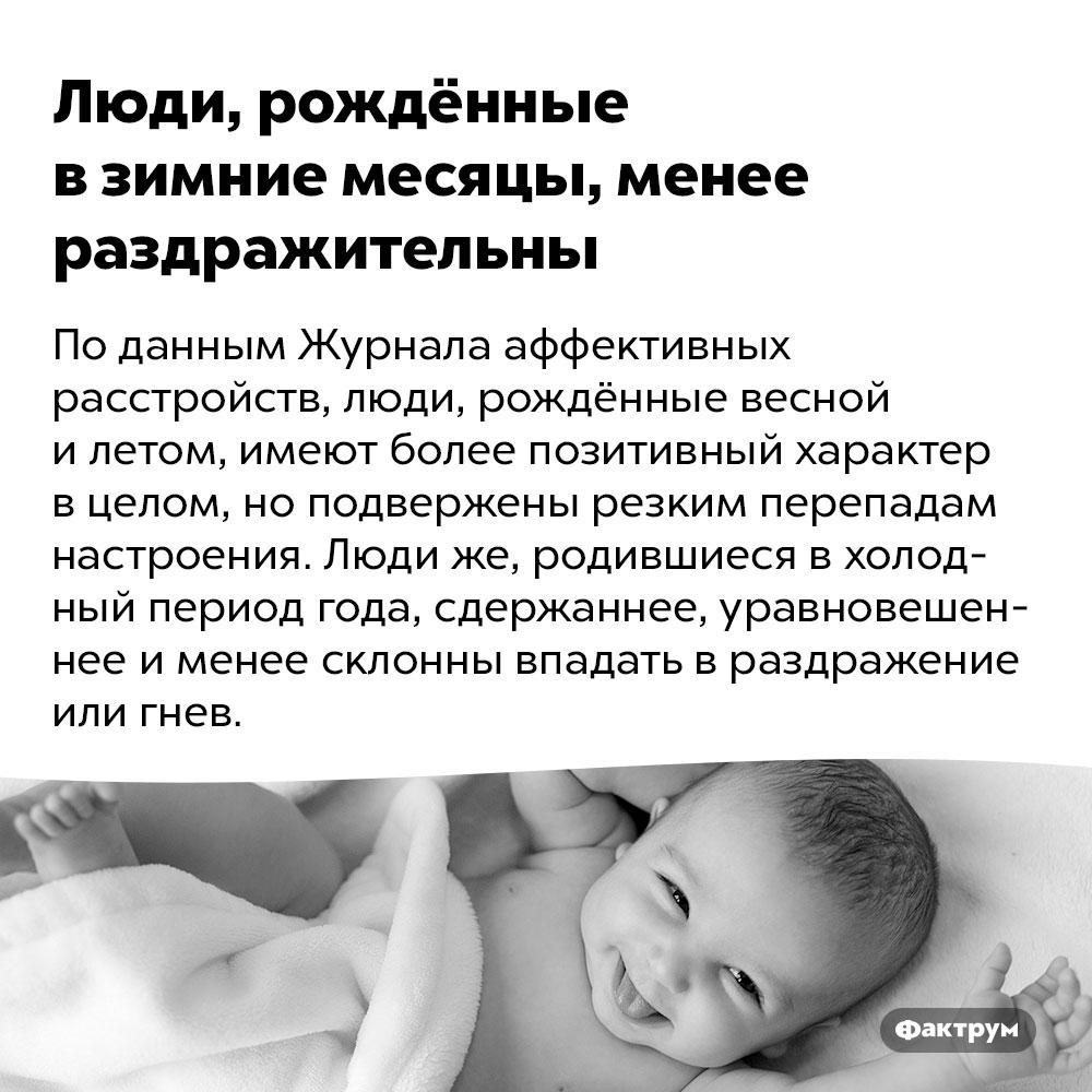 Люди, рождённые взимние месяцы, менее раздражительны.
