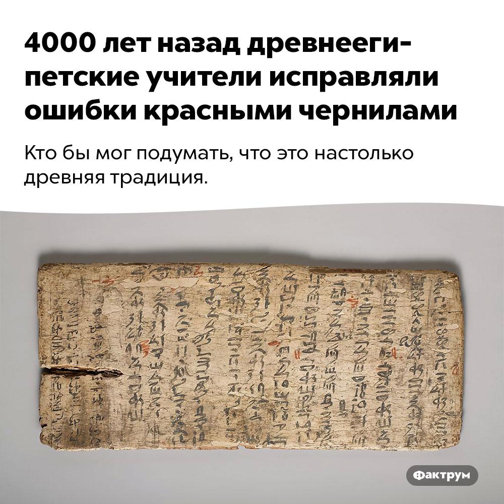 4000лет назад древнеегипетские учители исправляли ошибки красными чернилами. Кто бы мог подумать, что это настолько древняя традиция.
