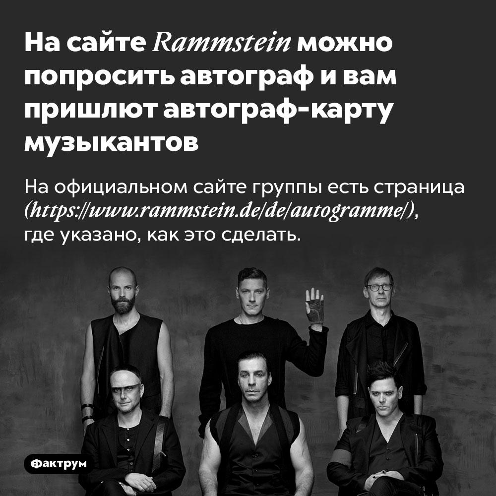 Насайте Rammstein можно попросить автограф ивам пришлют автограф-карту музыкантов. На официальном сайте группы есть страница https://www.rammstein.de/de/autogramme/, где указано, как это сделать.
