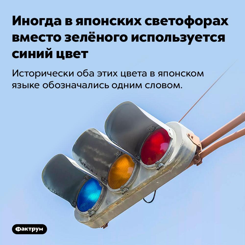 Иногда вяпонских светофорах вместо зелёного используется синий цвет. Исторически оба этих цвета в японском языке обозначались одним словом.