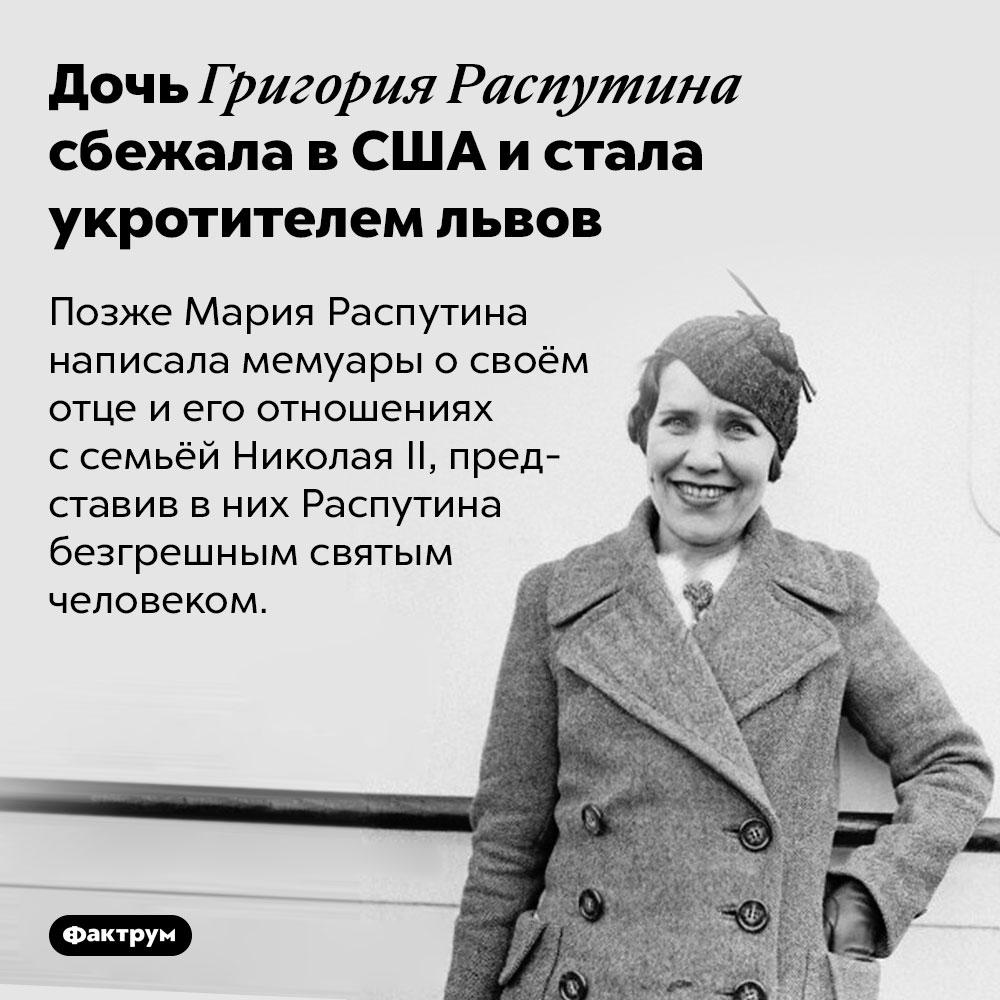 Дочь Григория Распутина сбежала вСША истала укротителем львов. Позже Мария Распутина написала мемуары о своём отце и его отношениях с семьёй Николая II, представив в них Распутина безгрешным святым человеком.