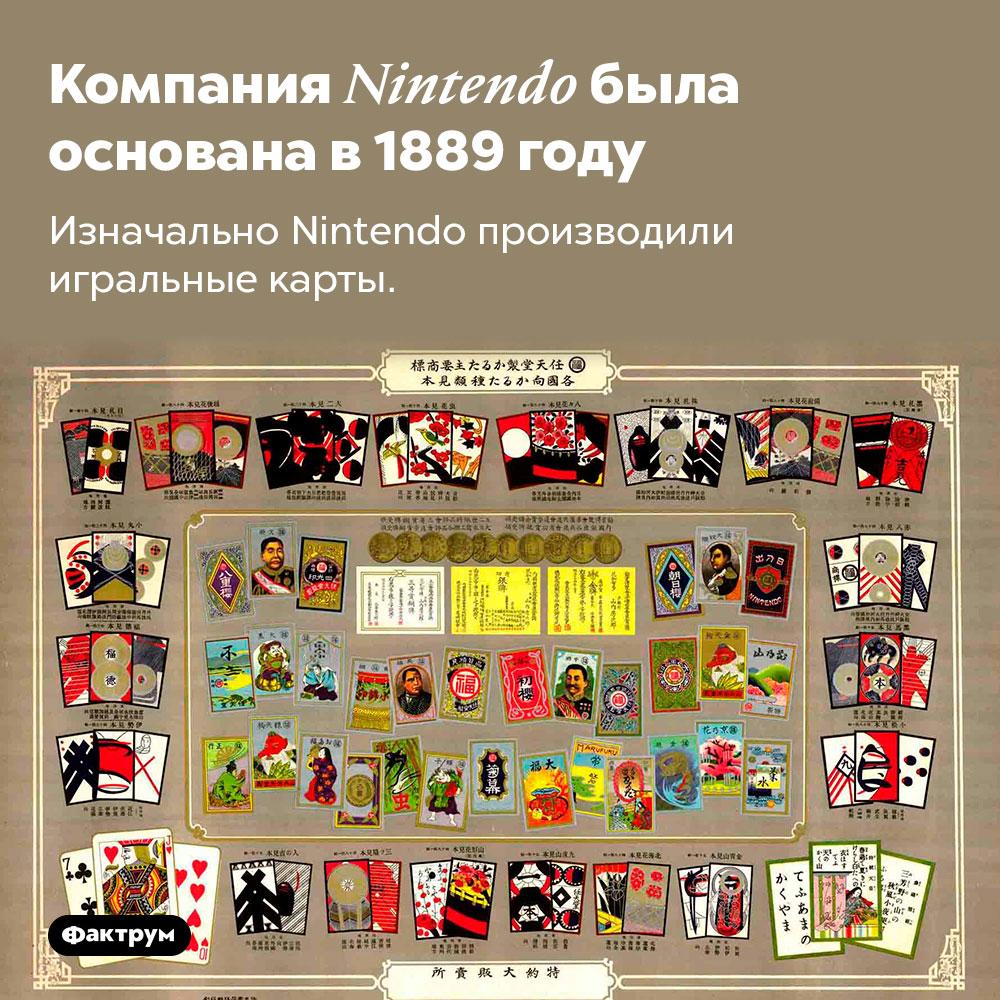 Компания Nintendo была основана в1889году. Изначально Nintendo производили игральные карты.