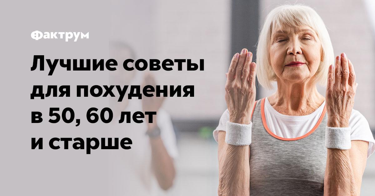 Лучшие советы для похудения в50,60лет истарше