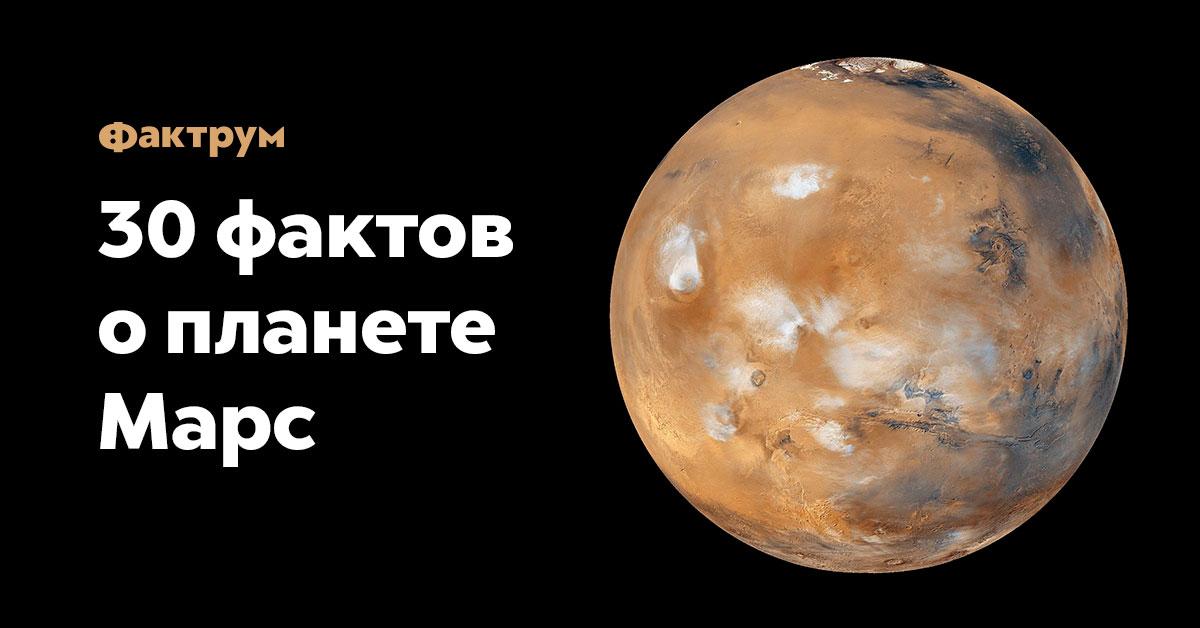 30фактов опланете Марс