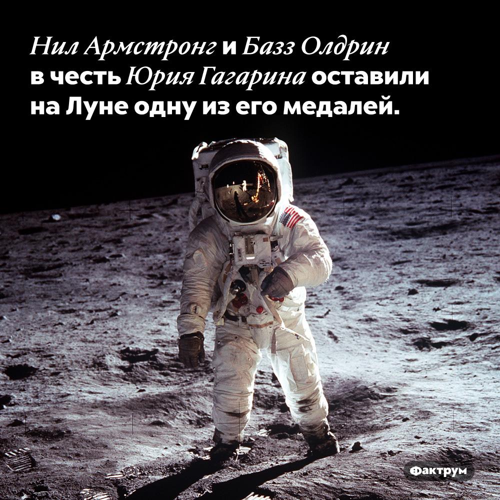 Нил Армстронг иБазз Олдрин вчесть Юрия Гагарина оставили наЛуне одну изего медалей.
